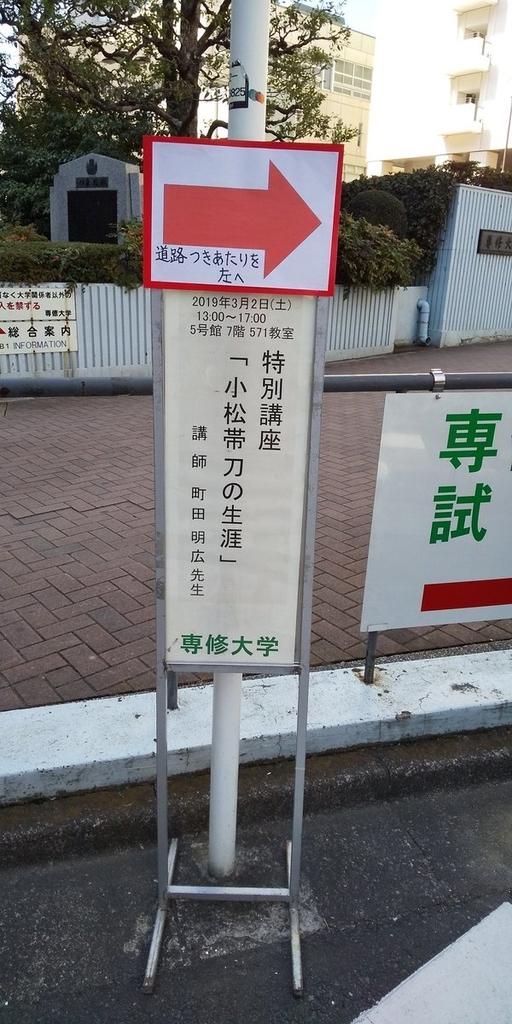 f:id:shinobutakahasi:20190303085452j:plain