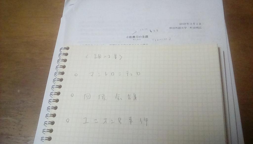 f:id:shinobutakahasi:20190303091051j:plain