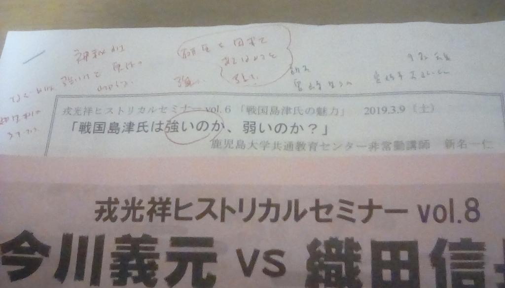 f:id:shinobutakahasi:20190309224335j:plain