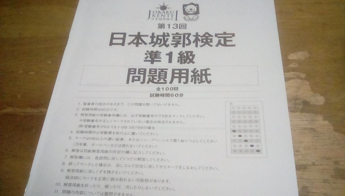 f:id:shinobutakahasi:20190315172053j:plain