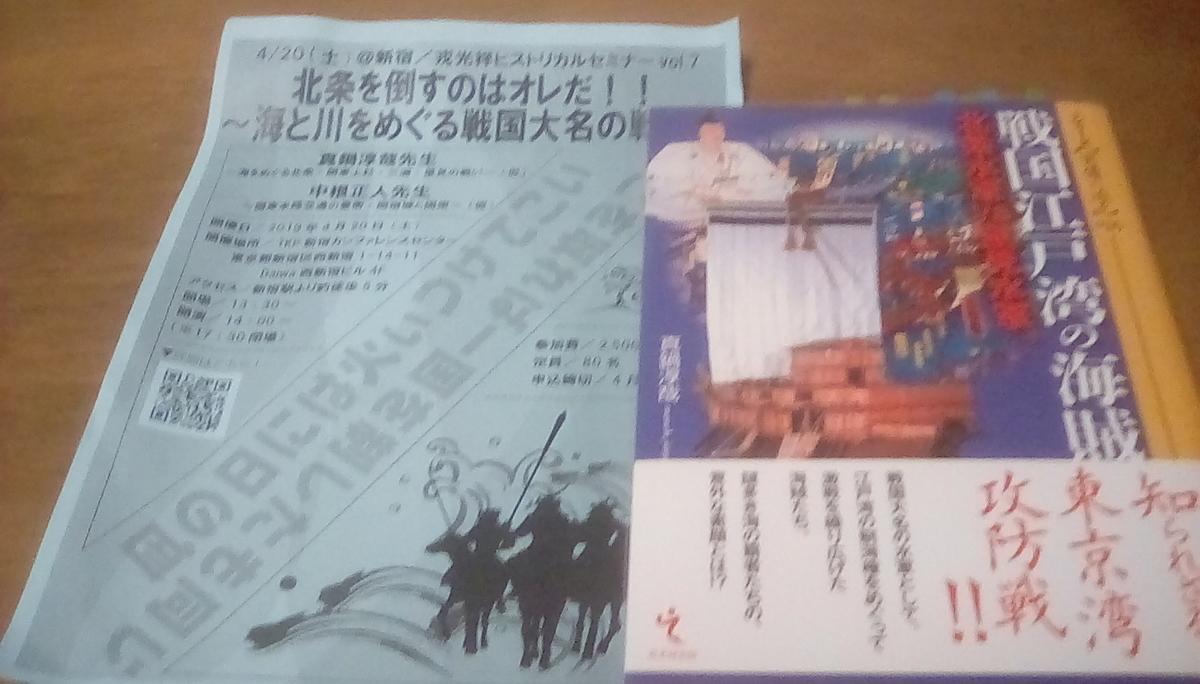 f:id:shinobutakahasi:20190427144727j:plain