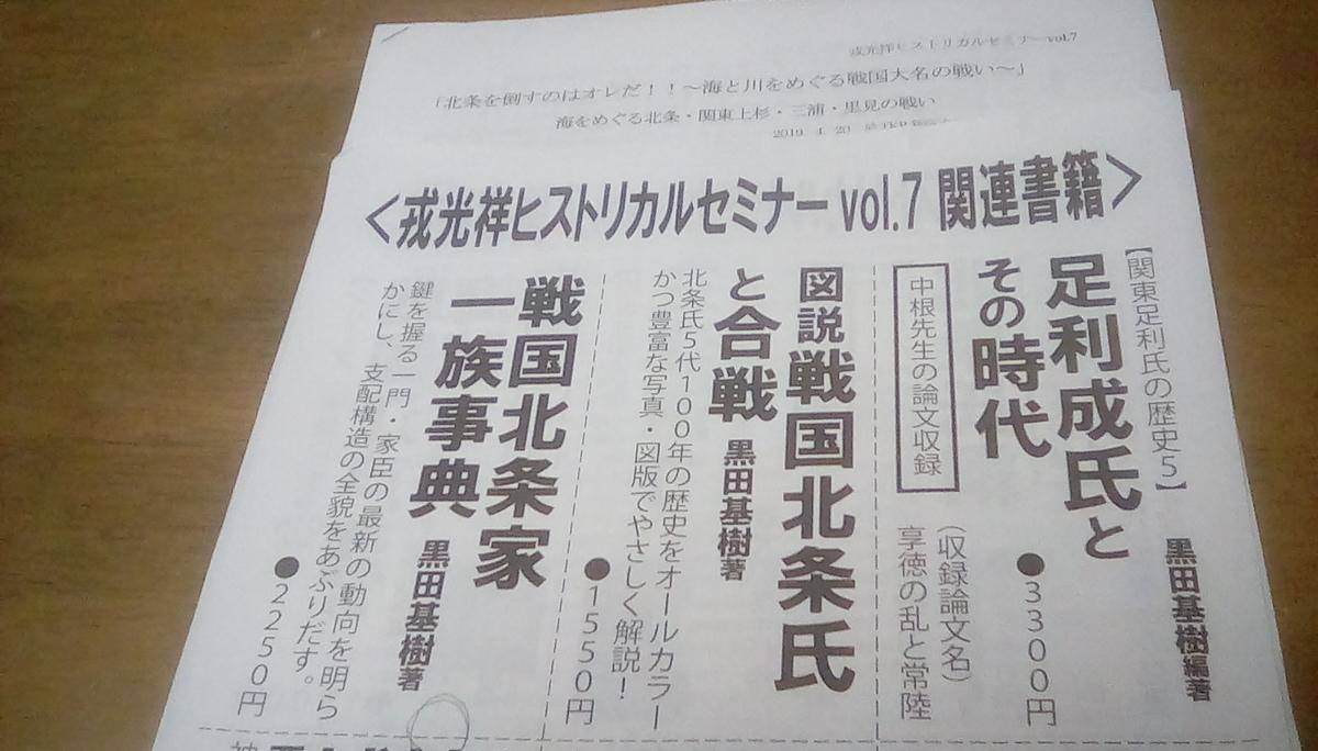f:id:shinobutakahasi:20190427145804j:plain