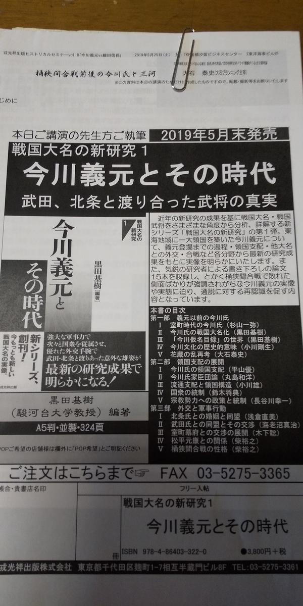 f:id:shinobutakahasi:20190601150743j:plain