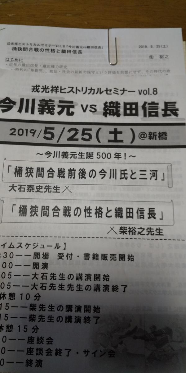 f:id:shinobutakahasi:20190601151018j:plain