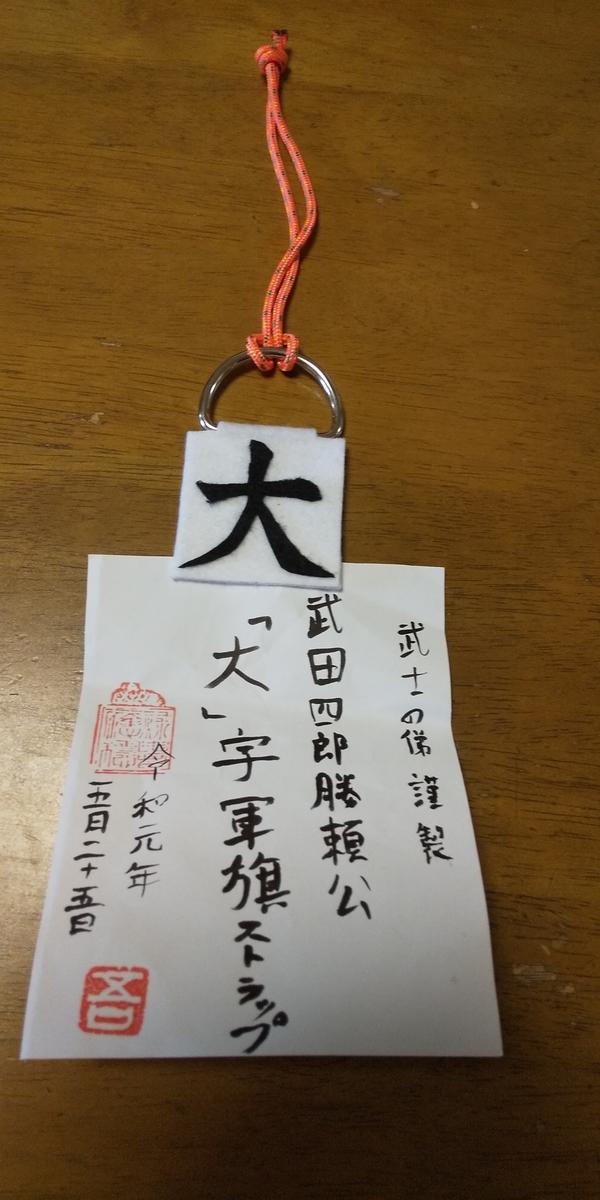 f:id:shinobutakahasi:20190608155127j:plain