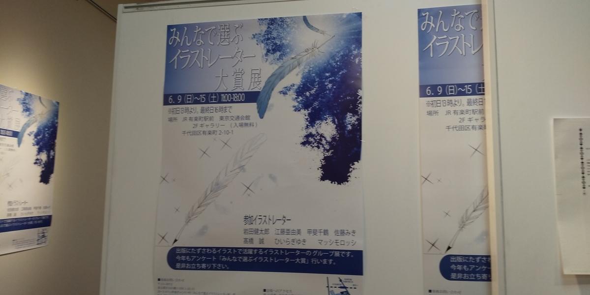 f:id:shinobutakahasi:20190613170836j:plain