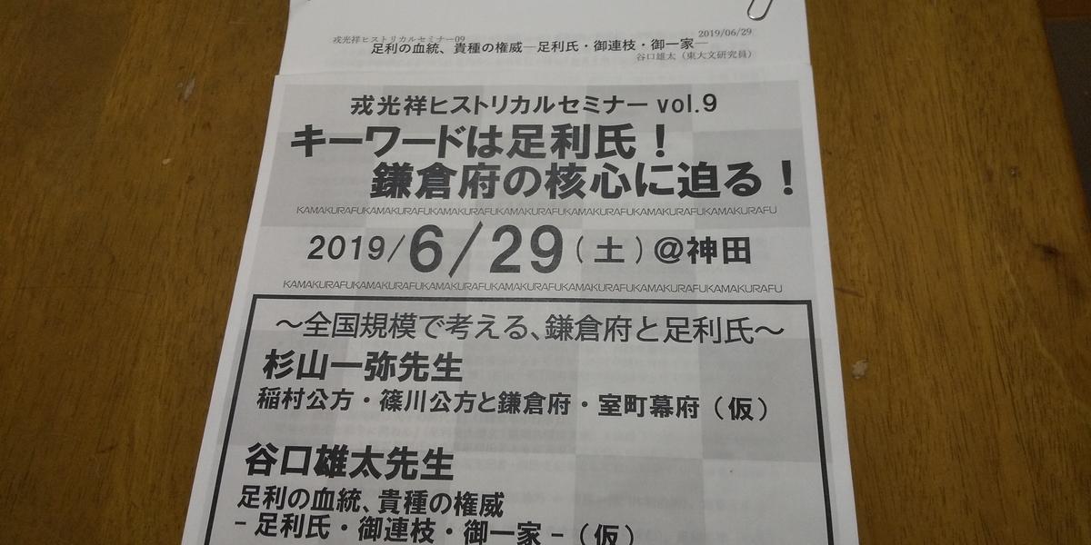 f:id:shinobutakahasi:20190630171517j:plain