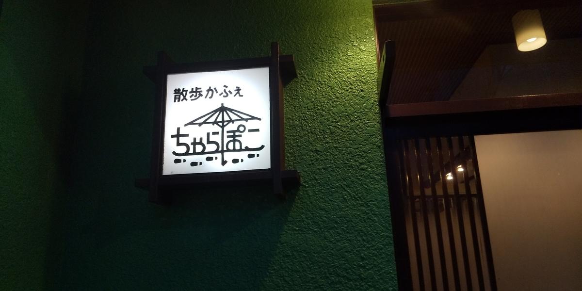 f:id:shinobutakahasi:20190810073310j:plain