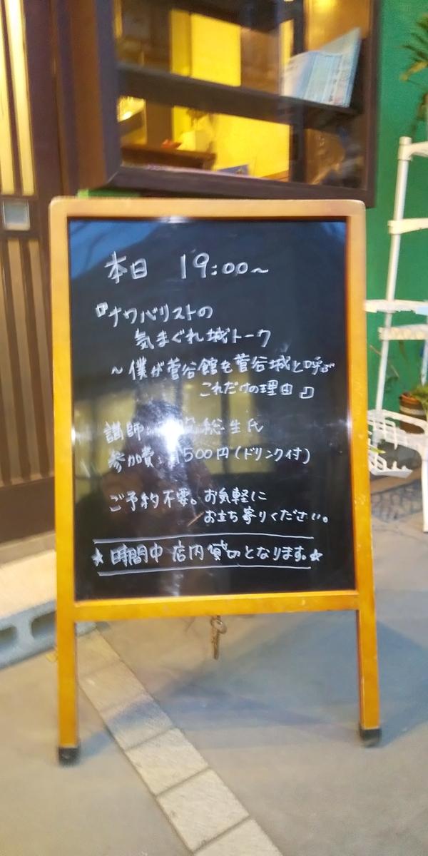 f:id:shinobutakahasi:20190810073339j:plain