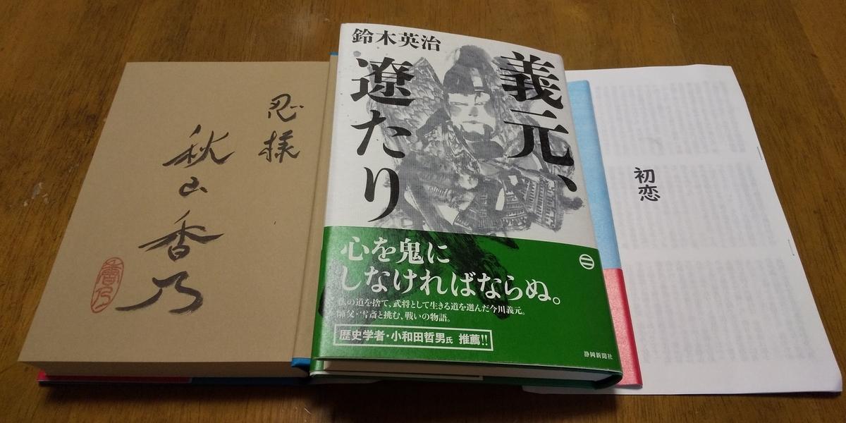f:id:shinobutakahasi:20191102073504j:plain