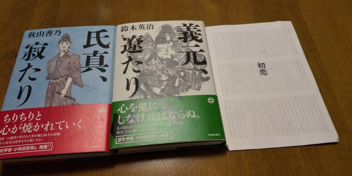 f:id:shinobutakahasi:20191102073523j:plain