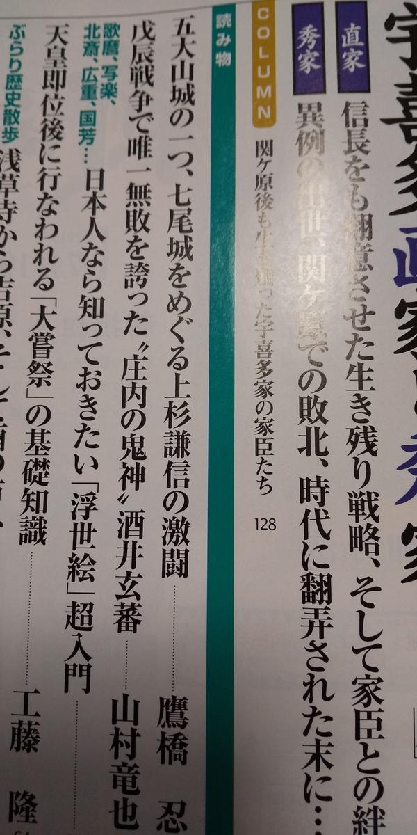 f:id:shinobutakahasi:20191105151454j:plain