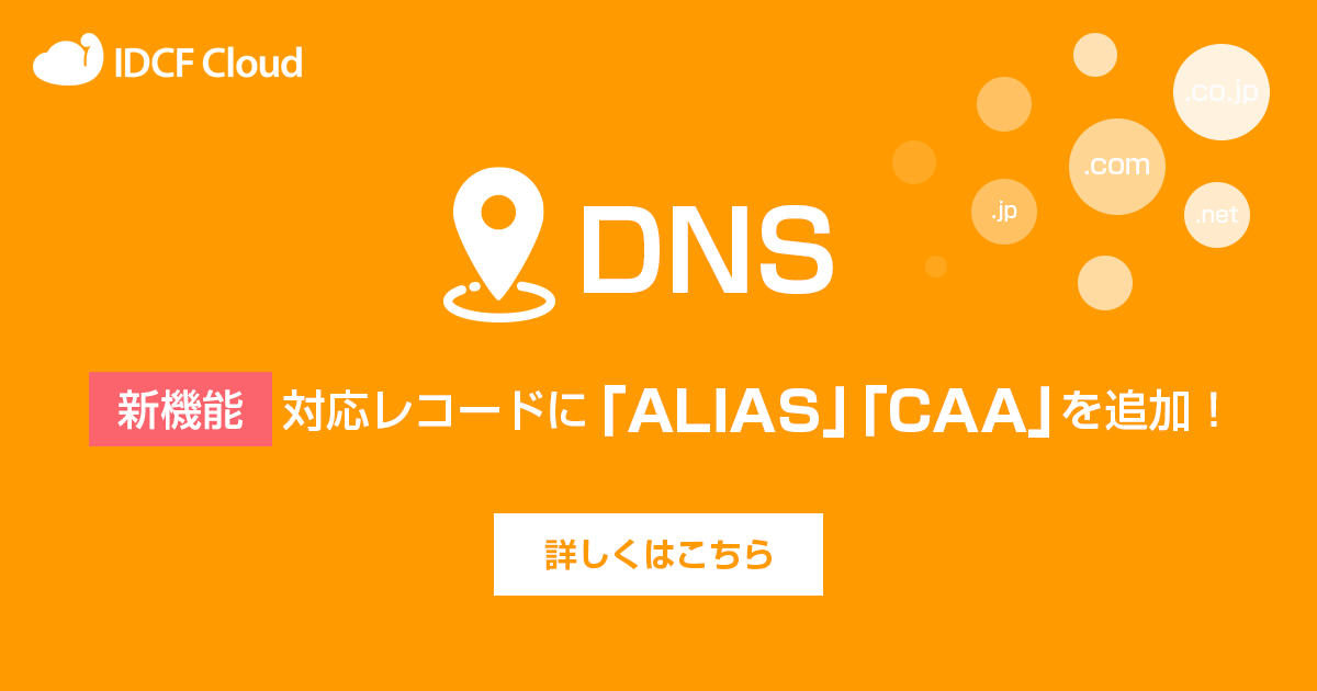 f:id:shinoda-idcf:20191016183020p:plain