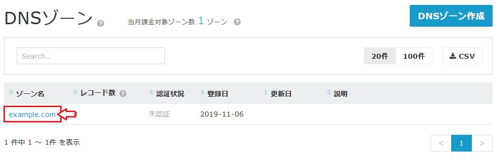 f:id:shinoda-idcf:20191106134203p:plain