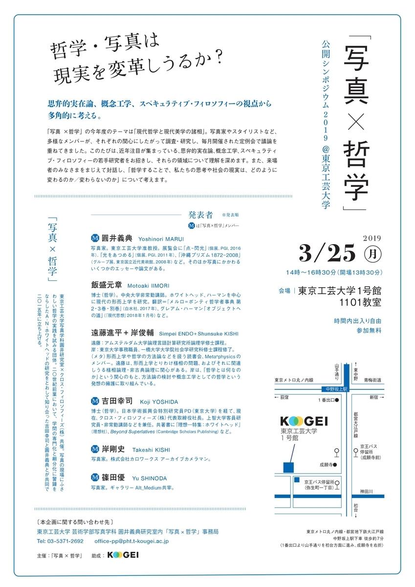 f:id:shinodayu:20190324223601j:plain