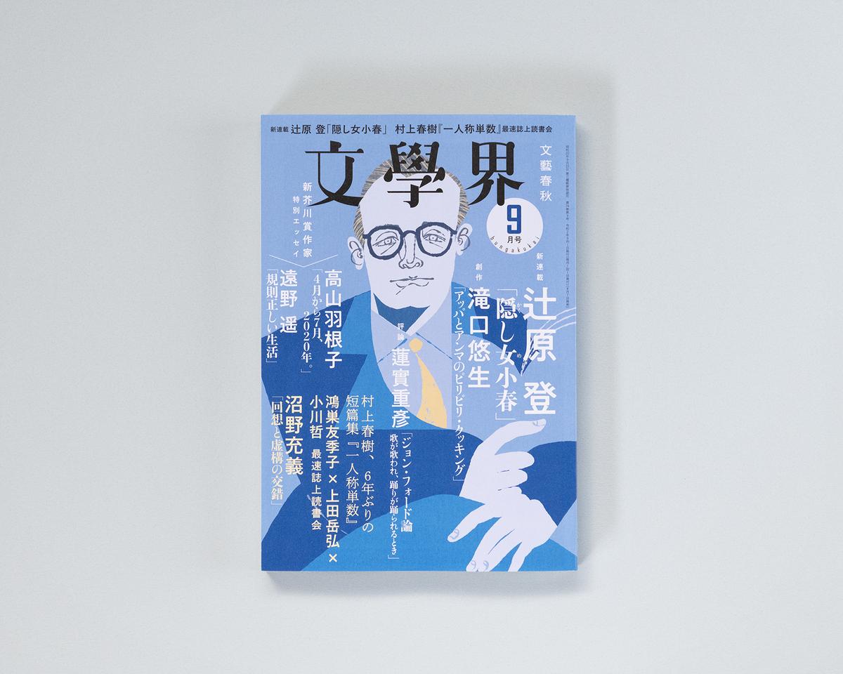 f:id:shinodayu:20200808114136j:plain