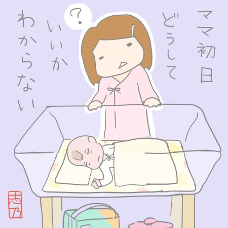ママ初日 どうしていいか わからない 志乃