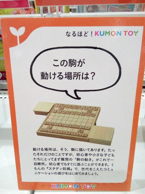 KUMON TOY この駒が動ける場所は?動ける場所は、そう、駒に描いてあります。たったそれだけのことですが、初心者や小さな子供たちにとってまず難関の「駒の動き」がこれで一目瞭然。初心者でもすぐに遊ぶことができます。くもんの「スタディ将棋」で世代を超えたコミュニケーションの遊びをはじめてみましょう
