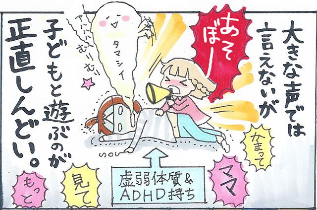 大きな声では言えないが、子どもと遊ぶのが正直しんどい。母親が虚弱体質・ADHD持ち