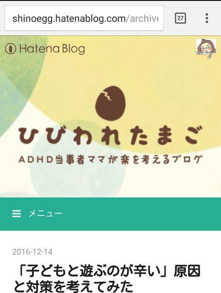 f:id:shinoegg:20161215040346j:plain