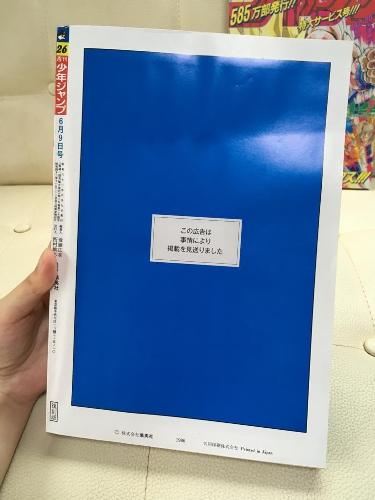 復刻版少年ジャンプ(昭和61年6月9日号no.26)の背表紙画像