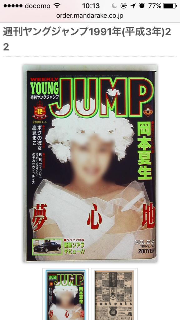 週刊ヤングジャンプ1991年第22号表紙・YJ創刊12周年記念月間・巻頭グラビアは岡本夏生