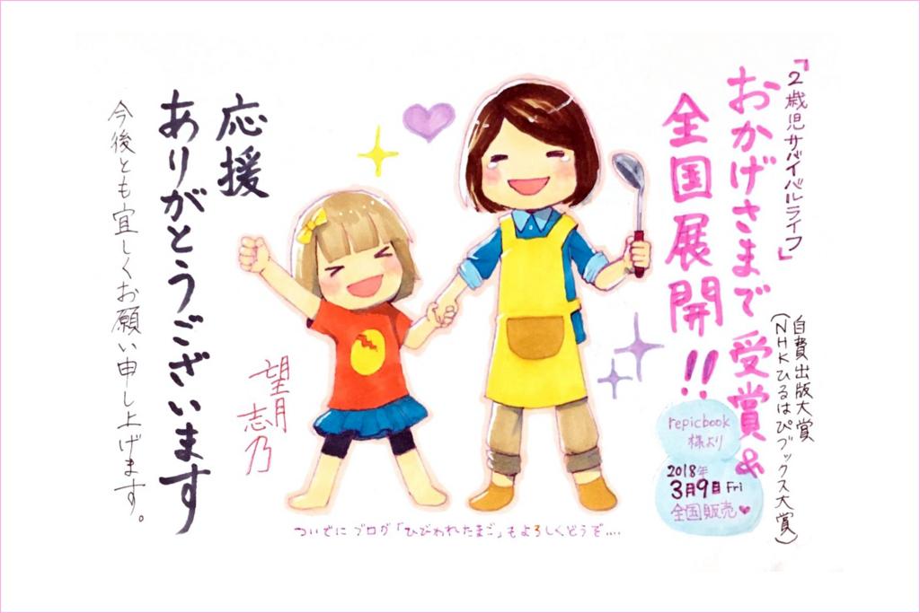 2歳児サバイバルライフ お蔭様で受賞(NHKひるはぴブックス大賞・自費出版大賞)&全国展開!リピックbookより2018年3月9日(金)全国の書店で販売開始。応援ありがとうございます。今後とも宜しくお願い申し上げます。望月志乃