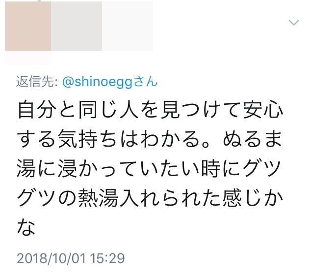 f:id:shinoegg:20181001180636j:plain