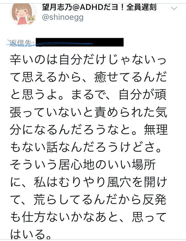 f:id:shinoegg:20181001181323j:plain