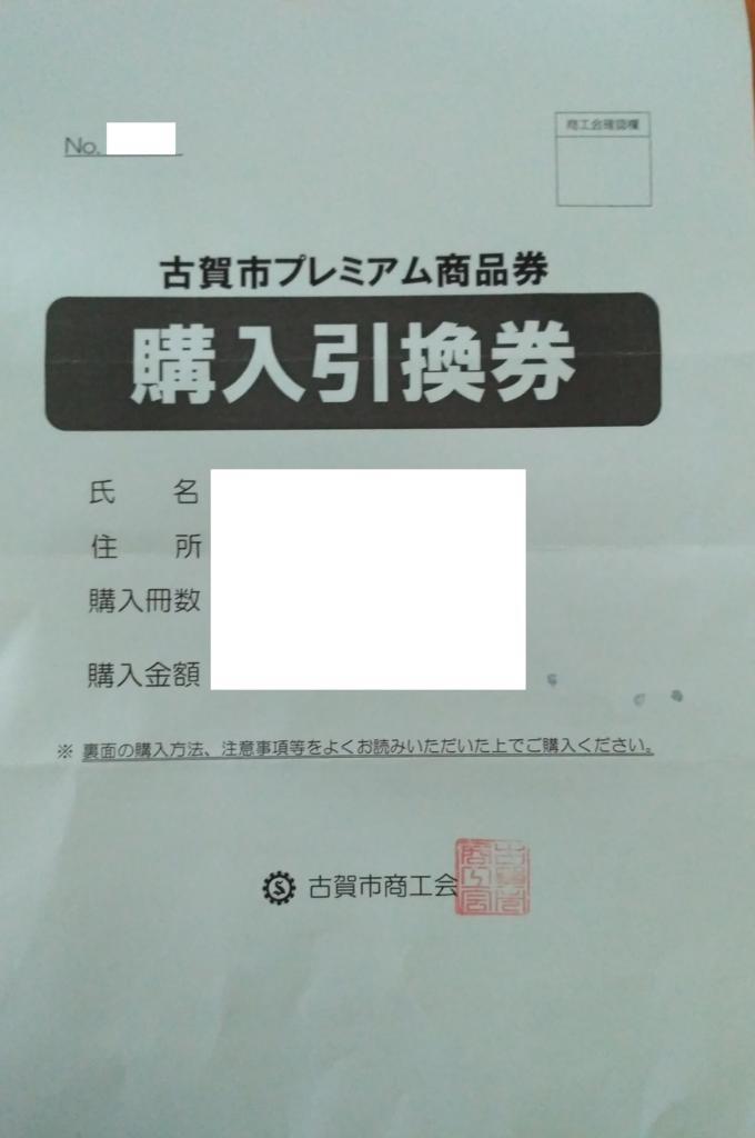 f:id:shinohara-tax-office:20170910155606p:plain