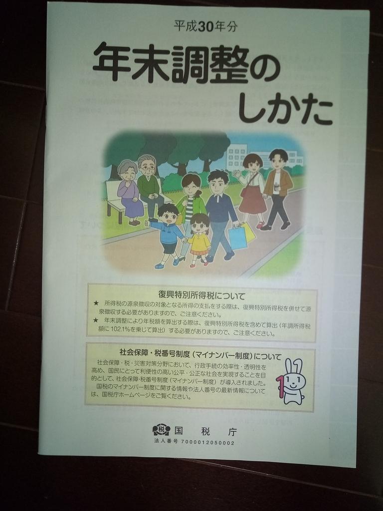 f:id:shinohara-tax-office:20181110150803j:plain