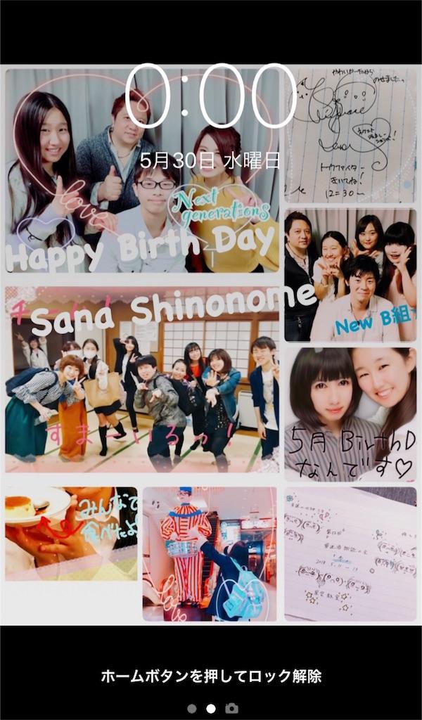 f:id:shinonomesana_job_voiceandmus436:20180705191809j:image