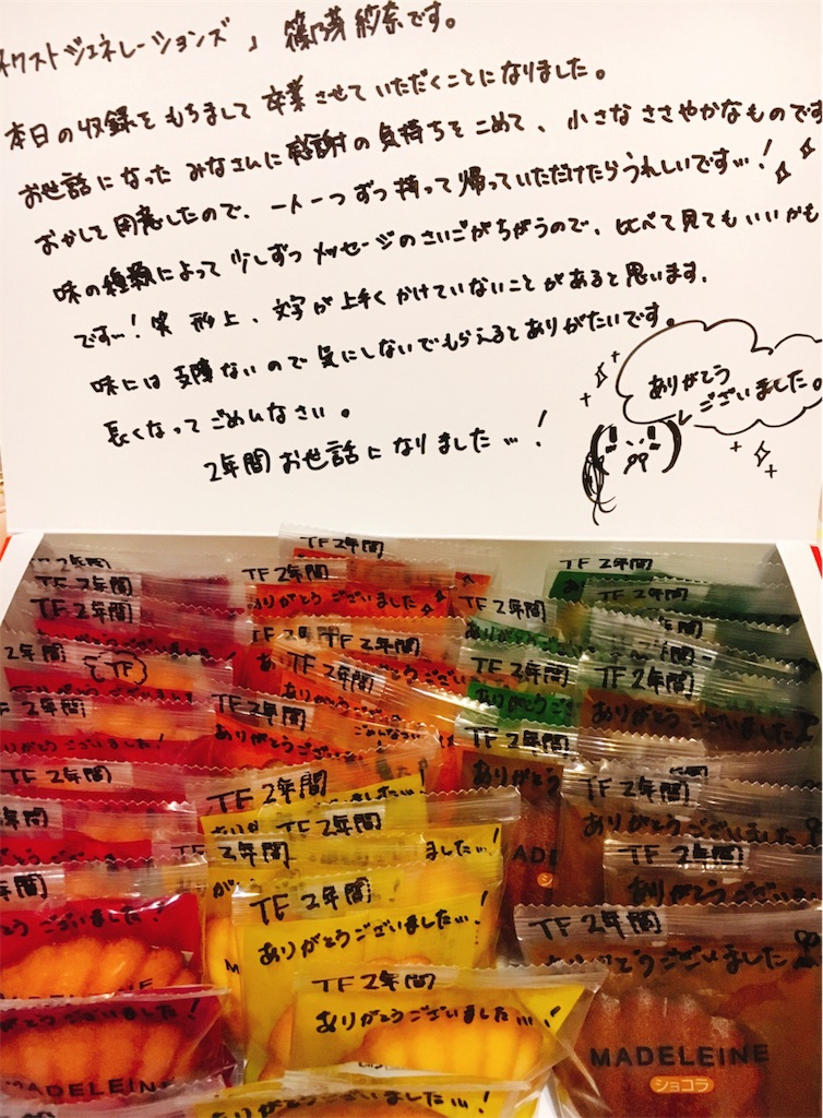 f:id:shinonomesana_job_voiceandmus436:20181125113137j:image