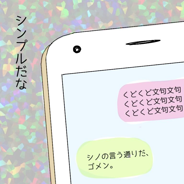f:id:shinoshi:20190612001334j:plain