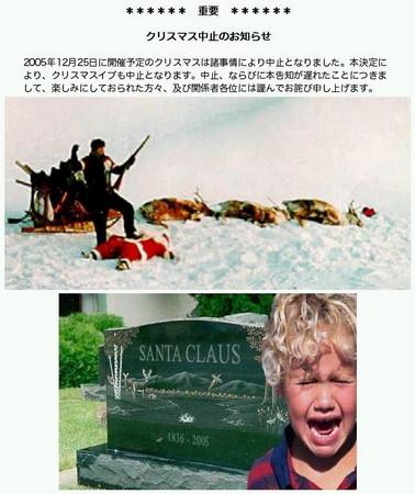 クリスマス中止のお知らせ2005