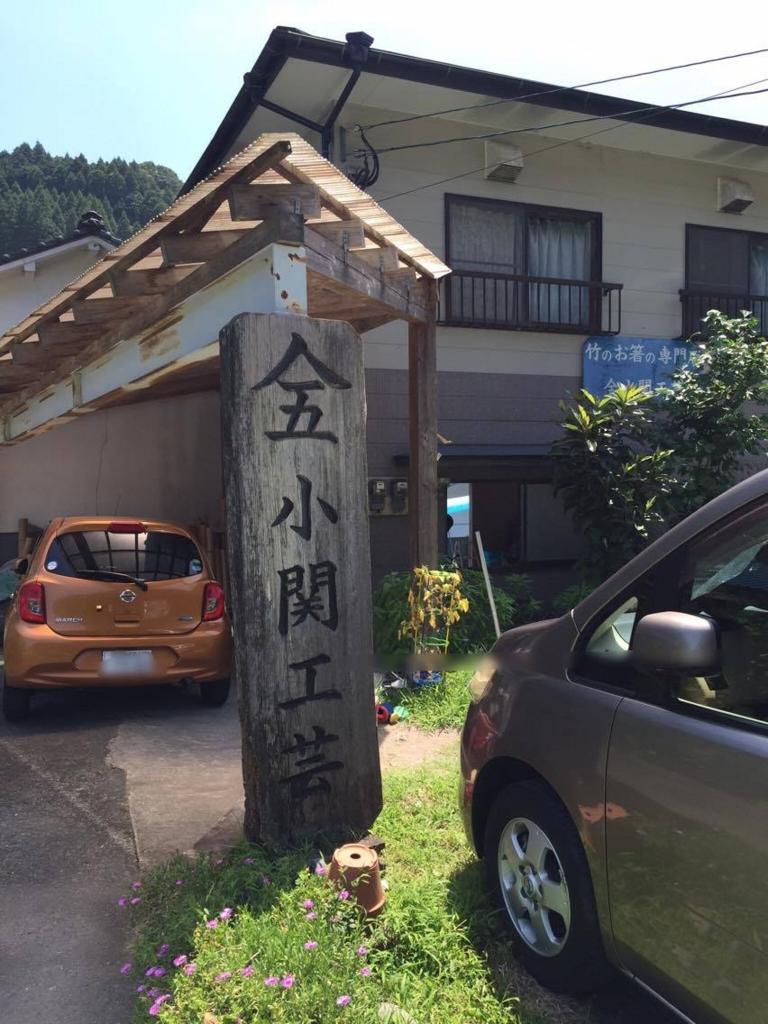 f:id:shinpeikondo:20160729153504j:plain