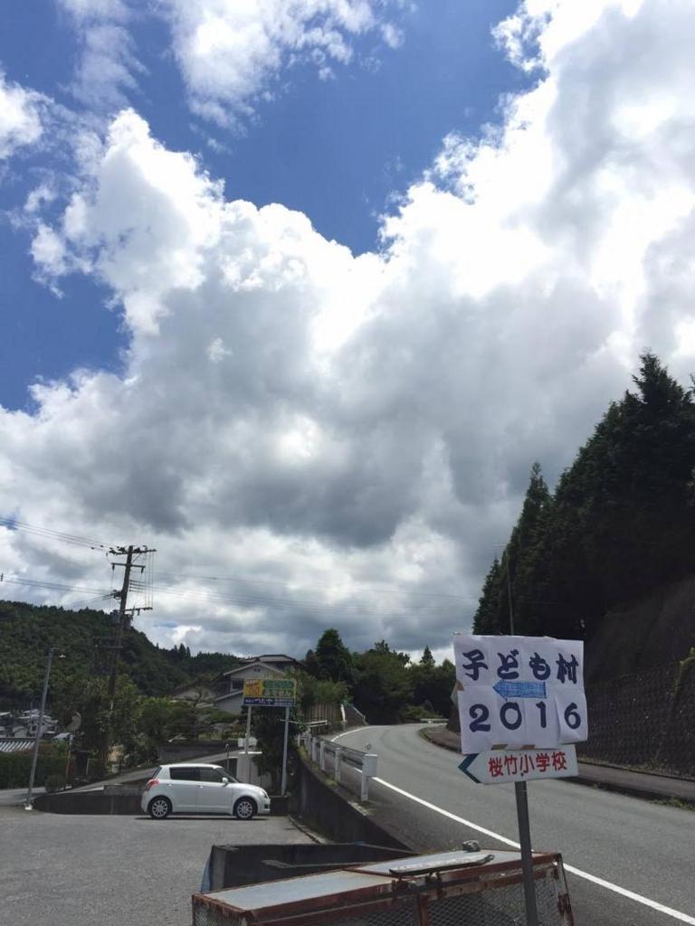 f:id:shinpeikondo:20160808152517j:plain