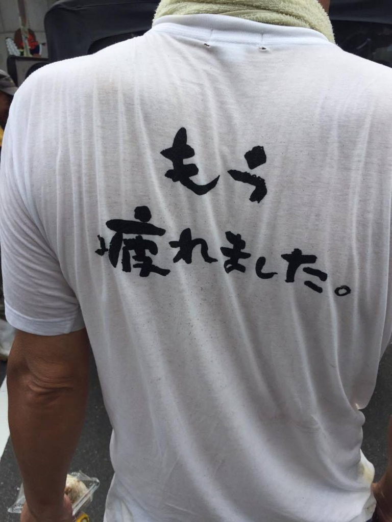 f:id:shinpeikondo:20160906163441j:plain