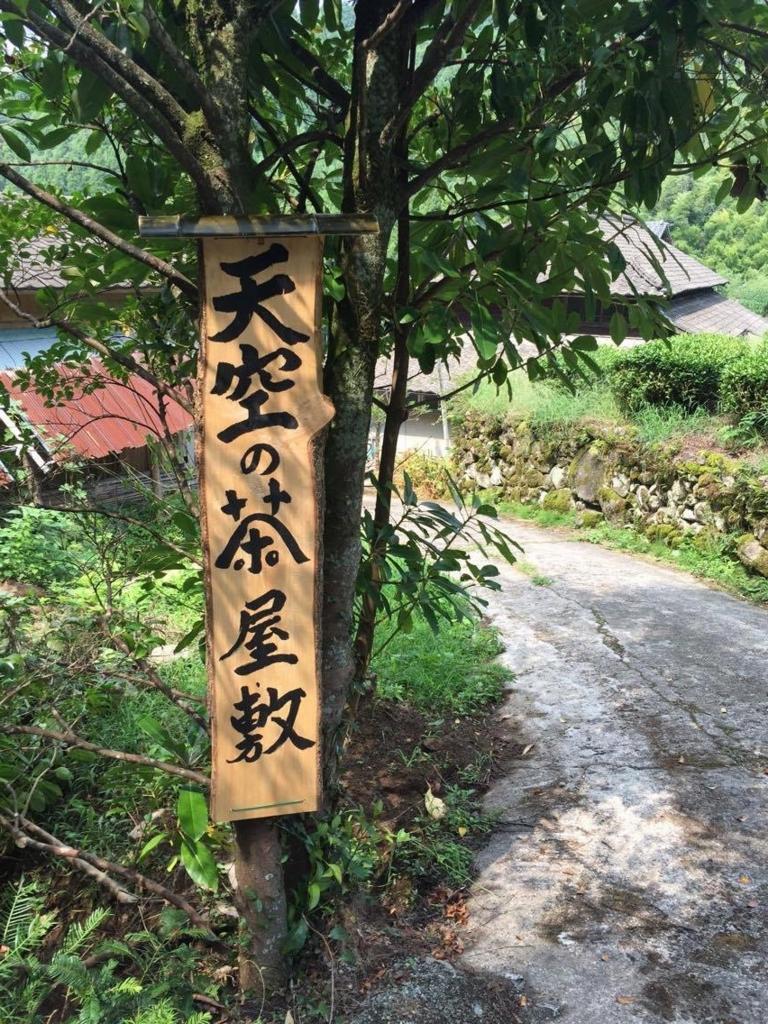 f:id:shinpeikondo:20160917125353j:plain