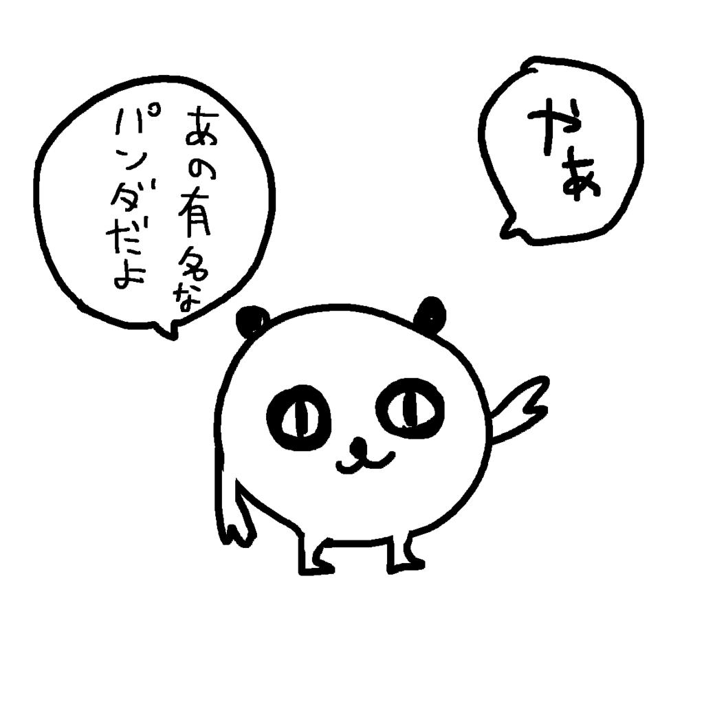f:id:shinpeisuzaki:20171211000615p:plain