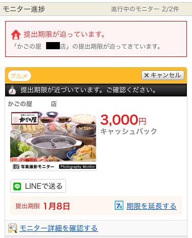 f:id:shinpoi:20170107170313p:plain