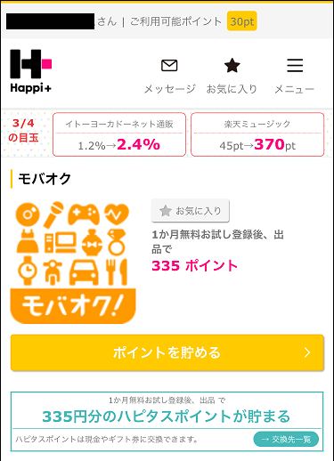 f:id:shinpoi:20170305170706p:plain