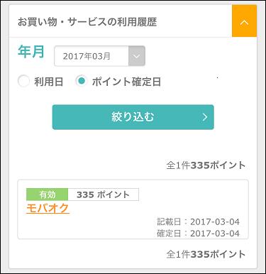 f:id:shinpoi:20170306114326p:plain