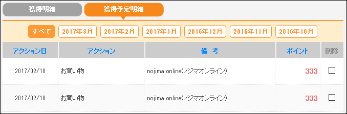f:id:shinpoi:20170325003643p:plain