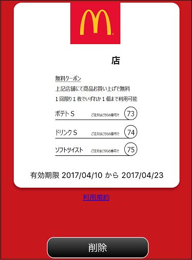 f:id:shinpoi:20170410090335p:plain