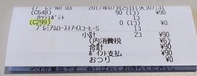 f:id:shinpoi:20170725083358j:plain