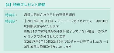 f:id:shinpoi:20170726083051p:plain