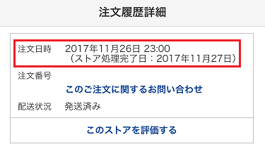 f:id:shinpoi:20171208083042p:plain