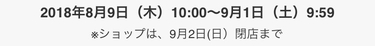 f:id:shinpoi:20180811054429j:plain