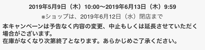 f:id:shinpoi:20190510202204j:plain